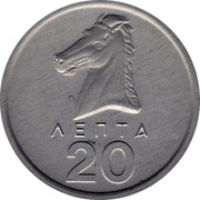 Greece 20 Lepta Stalion 1978 KM# 114 20 ΛΕΠΤΑ coin reverse