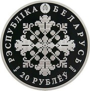Belarus 20 Roubles 5 years of Eurasian Economic Union 2019 Proof РЭСПУБЛІКА БЕЛАРУСЬ AG925 2019 20 РУБЛЁЎ coin obverse