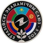 Belarus 20 Roubles 5 years of Eurasian Economic Union 2019 Proof ЕЎРАЗІЙСКІ ЭКАНАМІЧНЫ САЮЗ 5 ГОД coin reverse