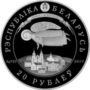 Belarus 20 Roubles Angel Day 2019 Proof РЭСПУБЛІКА БЕЛАРУСЬ AG 925 2019 20 РУБЛЁЎ coin obverse