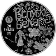 Belarus 20 Roubles The World through Children's Eyes 2019 Proof РЭСПУБЛІКА БЕЛАРУСЬ 20 РУБЛЁЎ 2019 AG 925 coin obverse