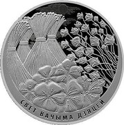 Belarus 20 Roubles The World through Children's Eyes 2019 Proof СВЕТ ВАЧЫМА ДЗЯЦЕЙ coin reverse