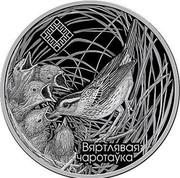 Belarus 20 Rubles Reserve Kotra 2019 Proof ВЯРТЛЯВАЯ ЧАРОТАЎКА coin reverse