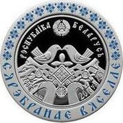 Belarus 20 Rubles Silver Wedding 25 2006 Brilliant-uncirculated СЯРЭБРАНАЄ ВЯСЕЛЛЕ РЭСПУБЛІКА БЕЛАРУСЬ 2006 AG 925 20 РУБЛЁЎ coin obverse