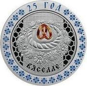 Belarus 20 Rubles Silver Wedding 25 2006 Brilliant-uncirculated 25 ГОД ВЯСЕЛЛЕ coin reverse
