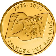 Greece 200 Euro 75 years Bank of Greece 2003 Proof KM# 229 1928-2003 75 ΧΡΟΝΙΑ ΤΡΑΠΕΖΑ ΤΗΣ ΕΛΛΑΔΟΣ ΕΛΛΗΝΙΚΗ ΔΗΜΟΚΡΑΤΙΑ coin obverse
