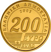 Greece 200 Euro 75 years Bank of Greece 2003 Proof KM# 229 2003 200 ΕΥΡΩ EURO NN coin reverse