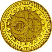 Greece 200 Euro Philosophers - Archimedes 2015 Proof KM# 279 ΑΡΧΙΜΗΔΗΣ Ο ΣΥΡΑΚΟΥΣΙΟΣ 287-212 π.Χ. coin reverse