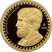 Greece 200 Euro Philosophers - Aristotle 2014 Proof KM# 265 ΑΡΙΣΤΟΤΕΛΗΣ 384-322 ΠΧ 2014 coin obverse