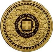 Greece 200 Euro Philosophers - Aristotle 2014 Proof KM# 265 ΕΛΛΗΝΙΚΗ ΔΗΜΟΚΡΑΤΙΑ 200 ΕΥΡΩ coin reverse