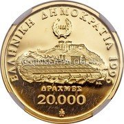 Greece 20000 Drachmes 1996 Proof KM# 167 Republic coin obverse