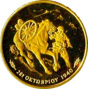 Greece 20000 Drachmes 50th Anniversary of the Italian invasion 1990 Proof KM# 156 28Η ΟΚΤΩΒΡΙΟΥ 1940 coin reverse