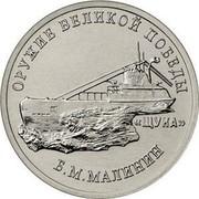 Russia 25 Rubles SHCHUKA 2019 ОРУЖИЕ ВЕЛИКОЙ ПОБЕДЫ Б.М. МАЛИНИН ЩУКА coin reverse