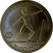 Greece 250 Drachmai XIII Pan-European Games - Javelin Throw 1981 KM# 126 XIII ΠΑΝΕΥΡΩΠΑΙΚΟΙ ΑΓΩΝΕΣ ΣΤΙΒΟΥ ΑΘΗΝΑ 1982 ΚΑΛΟΣΚΑΓΑΘΟΣ coin reverse