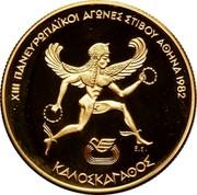 Greece 2500 Drachmai XIII Pan-European Games - Kaloskagathos 1981 Proof KM# 128 XIII ΠΑΝΕΥΡΩΠΑΙΚΟΙ ΑΓΩΝΕΣ ΣΤΙΒΟΥ ΑΘΗΝΑ 1982 B.Σ. ΚΑΛΟΣΚΑΓΑΘΟΣ coin reverse