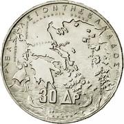 Greece 30 Drachmai Royal Greek Dynasty 1963 KM# 86 ΒΑΣΙΛΕΙΟΝ ΤΗΣ ΕΛΛΑΔΟΣ 30 ΔΡ coin obverse