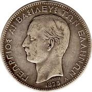 Greece 5 Drachmai 1875 A KM# 46 Kingdom ΓΕΩΡΓΙΟΣ Α! ΒΑΣΙΛΕΥΣ ΤΩΝ ΕΛΛΗΝΩΝ ΒΑΡΡΕ 1875 A coin obverse