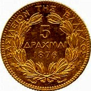 Greece 5 Drachmai 1876 A KM# 47 Kingdom ΒΑΣΙΛΕΙΟΝ ΤΗΣ ΕΛΛΑΔΟΣ 5 ΔΡΑΧΜΑΙ 1876 coin reverse