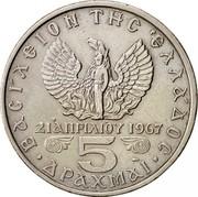 Greece 5 Drachmai 21 April 1967 Revolution 1971 KM# 100 21 ΑΠΡΙΛΙΟΥ 1967 / 5 ΔΡΑΧΜΑΙ / ΒΑΣΙΛΕΙΟΝ ΤΗΣ ΕΛΛΑΔΟΣ coin reverse