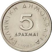 Greece 5 Drachmai Aristotle 1980 KM# 118 ΕΛΛΗΝΙΚΗ ΔΗΜΟΚΡΑΤΙΑ 5 ΔΡΑΧΜΑΙ 1980 coin reverse