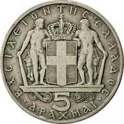 Greece 5 Drachmai Constantine II 1966 KM# 91 5 ΔΡΑΧΜΑΙ ΒΑΣΙΛΕΙΟΝ ΤΗΣ ΕΛΛΑΔΟΣ coin reverse