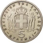 Greece 5 Drachmai King Paulos 1954 KM# 83 ΒΑΣΙΛΕΙΟΝ ΤΗΣ ΕΛΛΑΔΟΣ 5 ΔΡΑΧΜΑΙ coin reverse