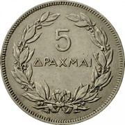 Greece 5 Drachmai Phoenix 1930 KM# 71.2 5 ΔΡΑΧΜΑΙ coin reverse