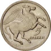 Greece 5 Drachmai Phoenix 1973 KM# 109.1 5 ΔΡΑΧΜΑΙ Ν.ΠΕΡΑΝΤΙΝΟΣ coin reverse