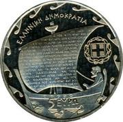 Greece 5 Euro 150th anniversary of the birth of the poet Constantine P. Cavafy 2013 KM# 261 ΕΛΛΗΝΙΚΗ ΔΗΜΟΚΡΑΤΙΑ 5 ΕΥΡΩ coin obverse