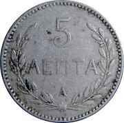 Greece 5 Lepta 1900 A KM# 3 Greek Administration 5 ΛΕΠΤΑ coin reverse