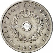 Greece 5 Lepta 1971 1971 dated coins have smaller hole at center KM# 77 Kingdom coin obverse