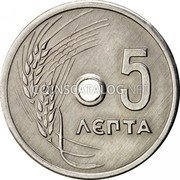 Greece 5 Lepta 1971 1971 dated coins have smaller hole at center KM# 77 Kingdom coin reverse