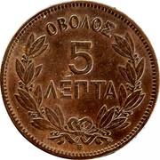Greece 5 Lepta George I 1869 BB KM# 42 ΟΒΟΛΟΣ 5 ΛΕΠΤΑ coin reverse