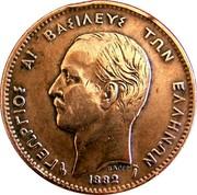 Greece 5 Lepta George I 1882 A KM# 54 ΓΕΩΡΓΙΟΣ Α! ΒΑΣΙΛΕΥΣ ΤΩΝ ΕΛΛΗΝΩΝ ΒΑΡΡΕ 1882 coin obverse