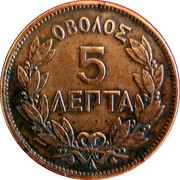 Greece 5 Lepta George I 1882 A KM# 54 ΟΒΟΛΟΣ 5 ΛΕΠΤΑ coin reverse
