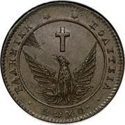 Greece 5 Lepta Phoenix 1828 KM# 2 ΕΛΛΗΝΙΚΗ ΠΟΛΙΤΕΙΑ coin obverse