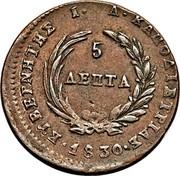 Greece 5 Lepta Phoenix 1830 KM# 6 ΚΥΒΕΡΝΗΤΗΣ Ι Α ΚΑΠΟΔΙΣΤΡΙΑΣ 5 ΛΕΠΤΑ 1830 coin reverse