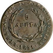 Greece 5 Lepta Phoenix 1831 KM# 10 ΚΥΒΕΡΝΗΤΗΣ Ι Α ΚΑΠΟΔΙΣΤΡΙΑΣ 5 ΛΕΠΤΑ 1831 coin reverse