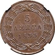Greece 5 Lepta Royal Shield 1833 KM# 16 5 ΛΕΠΤΑ 1833 coin reverse