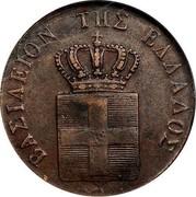 Greece 5 Lepta Royal Shield 1844 KM# 24 ΒΑΣΙΛΕΙΟΝ ΤΗΣ ΕΛΛΑΔΟΣ coin obverse