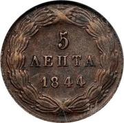 Greece 5 Lepta Royal Shield 1844 KM# 24 5 ΛΕΠΤΑ 1844 coin reverse