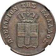 Greece 5 Lepta Royal Shield 1848 KM# 28 ΒΑΣΙΛΕΙΟΝ ΤΗΣ ΕΛΛΑΔΟΣ coin obverse