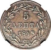 Greece 5 Lepta Royal Shield 1848 KM# 28 5 ΛΕΠΤΑ 1848 coin reverse