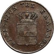 Greece 5 Lepta Royal Shield 1851 KM# 32 BAΣIΛEION THΣ EΛΛAΔOΣ coin obverse
