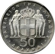 Greece 50 Drachmai National Revolution 1967 KM# 93 ΒΑΣΙΛΕΙΟΝ ΤΗΣ ΕΛΛΑΔΟΣ - 50 ΔΡΑΧΜΑΙ coin obverse