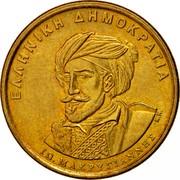 Greece 50 Drachmes 150th Anniversary of Constitution - Makrigiann 1994 (an) KM# 168 ΕΛΛΗΝΙΚΗ ΔΗΜΟΚΡΑΤΙΑ Ν.Ν. ΙΩ. ΜΑΚΡΥΓΙΑΝΝΗΣ coin obverse