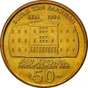 Greece 50 Drachmes 150th Anniversary of Constitution - Makrigiann 1994 (an) KM# 168 ΒΟΥΛΗ ΤΩΝ ΕΛΛΗΝΩΝ 1844 1994 150 ΧΡΟΝΙΑ ΣΥΝΤΑΓΜΑΤΙΚΟΥ ΒΙΟΥ 50 ΔΡΧ. coin reverse