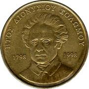 Greece 50 Drachmes 200th Birthday of Dionysios Solomos (1998) KM# 172 ΕΤΟΣ ΔΙΟΝΥΣΙΟΥ ΣΟΛΩΜΟΥ 1798 1998 coin obverse