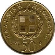 Greece 50 Drachmes 200th Birthday of Dionysios Solomos (1998) KM# 172 ΕΛΛΗΝΙΚΗ ΔΗΜΟΚΡΑΤΙΑ ΔΡΧ.50 coin reverse