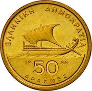 Greece 50 Drachmes Homer 1986 (an) KM# 147 ΕΛΛΗΝΙΚΗ ΔΗΜΟΚΡΑΤΙΑ 19 50 86 ΔΡΑΧΜΕΣ coin reverse